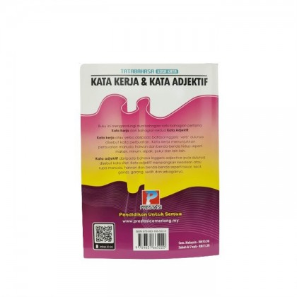 Buku Kata Kerja dan Kata Adjektif UPSR (Edisi 2021)